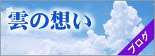 ブログ雲の想いバナー