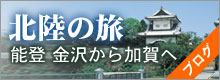 北陸の旅 能登金沢から加賀へ