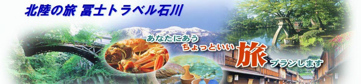 金沢・加賀・能登への団体旅行・グループ旅行|冨士トラベル石川